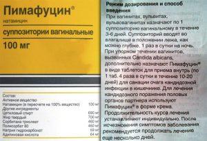 Дозировка и применение свечей Пимафуцин