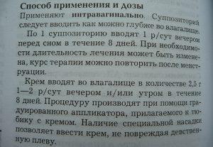 Интравагинальное применение Макмирора