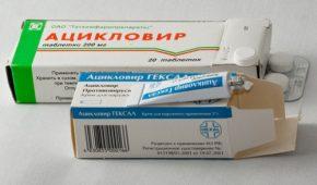 Лекарство от герпеса Ацикловир
