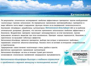 Особенности Кетоконазола