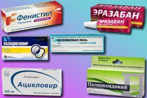 Противогерпетические средства