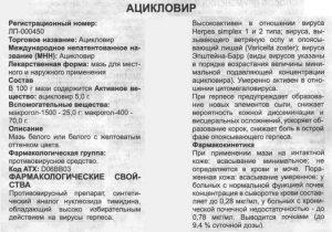 Состав и свойства Ацикловира