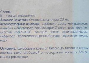 Состав и описание крема Гинофорт