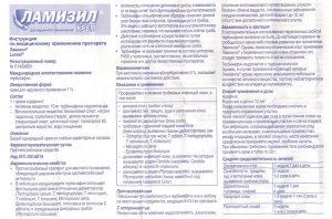 Инструкция к крему Ламизил