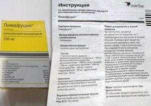 Инструкция к суппозиториям Пимафуцин