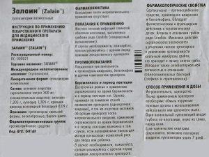 Инструкция к суппозиториям Залаин