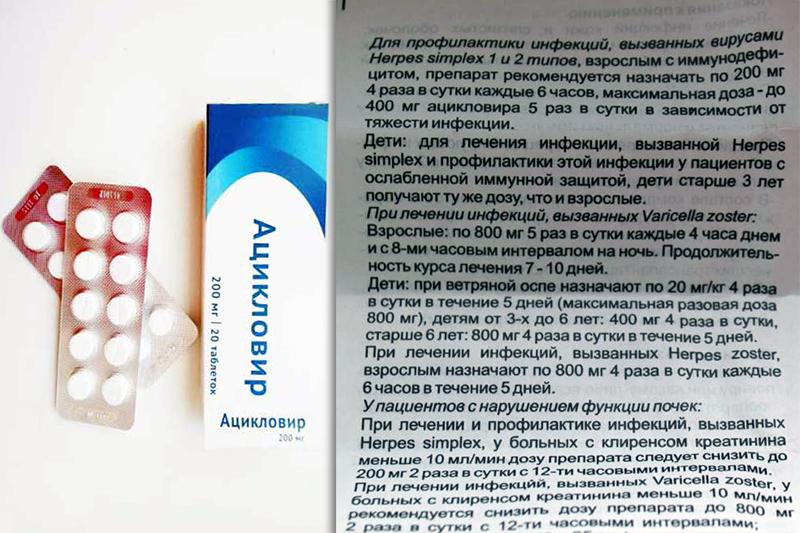 сыпь от таблеток ацикловир
