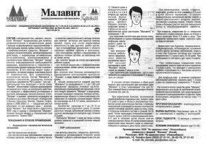 Инструкция по применению Малавита