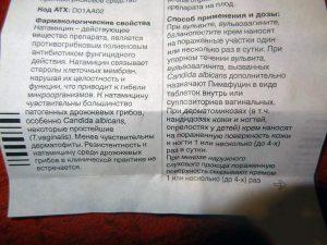 Инструкция по применению крема Пимафуцин