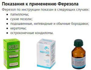 Показания к применению Ферезола