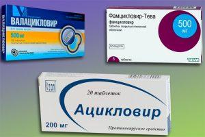 Препараты от герпеса у мужчин