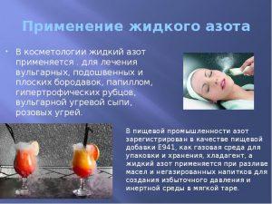 Применение жидкого азота