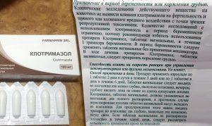 Применения и дозировка Клотримазола