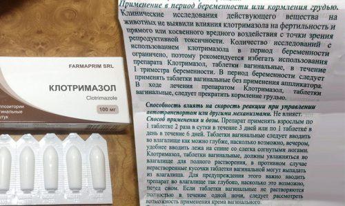 Применение и дозировка Клотримазола