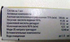 Состав Солкодерма