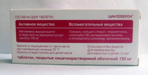 Состав таблетированной формы