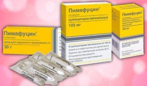Средство от молочницы Пимафуцин