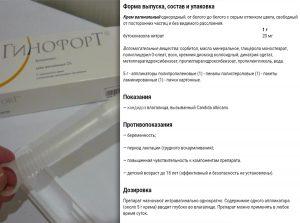 Инструкция к крему Гинофорт