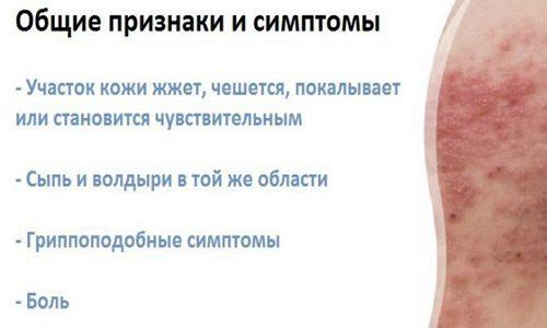 Лечение герпеса в интимной зоне народными средствами