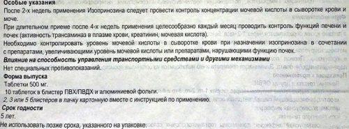 Особые указания по применению Изопринозина