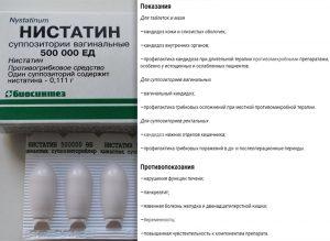 Вагинальные суппозитории Нистатин