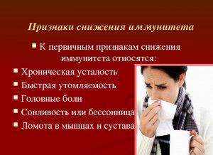 Признаки снижения иммунитета