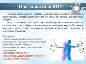Профилактика ВПЧ