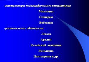 Стимуляторы иммунитета