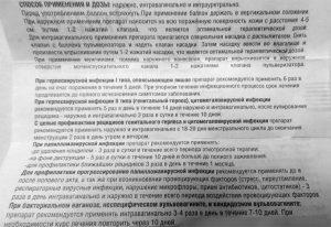 Инструкция по применению спрея Эпиген