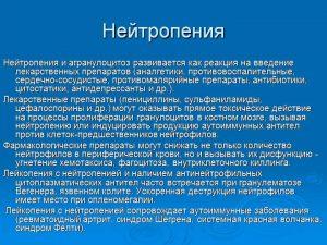 Особенности нейтропении