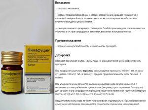 Особенности средства Пимафуцин