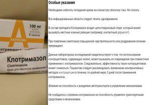 Особые указания к крему Клотримазол