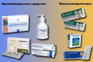 Средства для лечения ВПЧ
