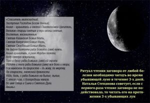 Заговор Натальи Степановой от любой болезни