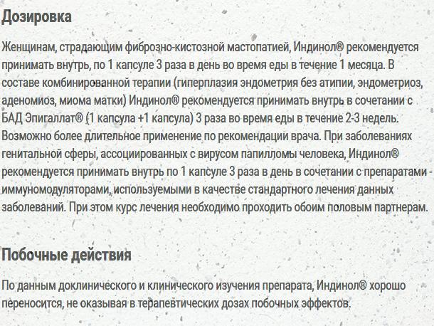 Индинол цена отзывы при впч - Jks-k.ru