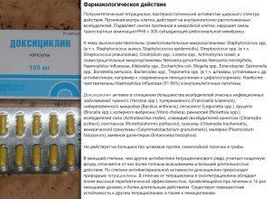 Фармакологическое действие Доксициклина