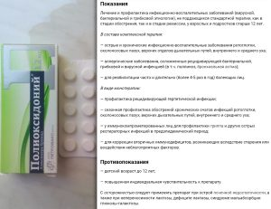 Показания и противопоказания таблеток Полиоксидония