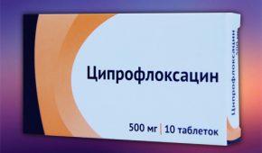 Противомикробное средство Ципрофлоксацин