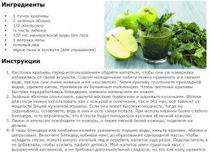 Рецепт смузи с крапивой