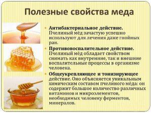 Целебные свойства меда