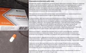 Фармакологическое действие Азитромицина