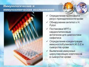 Иммунологическое исследование