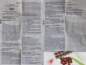 Инструкция к препарату Карсил