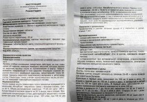 Инструкция к препарату Ремантадин