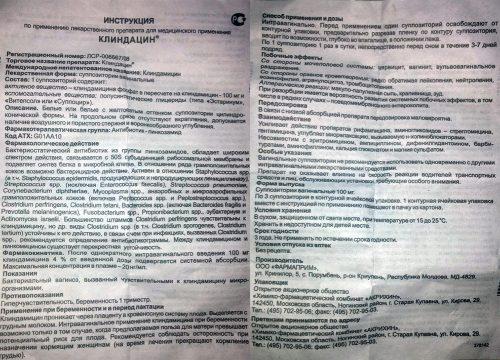 Инструкция по применению суппозиториев Клиндацин