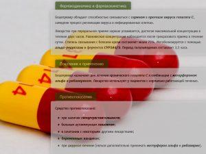 Инструкция к препарату Боцепревир