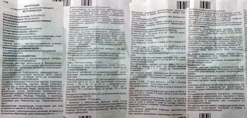 Инструкция к препарату Метронидазол