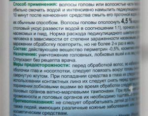 Инструкция к шампуню Веда-2