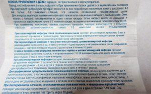 Инструкция по применению спрея Эпиген Интим