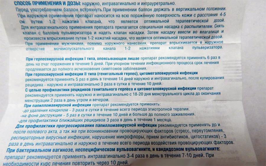 Гроприносин Совместно Эпиген-интим